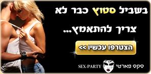 chat sex- צאט סקס