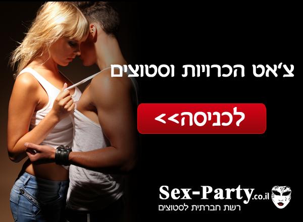 sexchat צאט סקס חינם   להכיר אנשים למפגשי מין וירטואליים